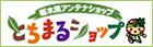 栃木県アンテナショップ とちまるショップ