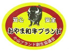 牛ちゃんシール