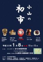 2018_ohayashi
