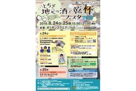 2018_sake-festival
