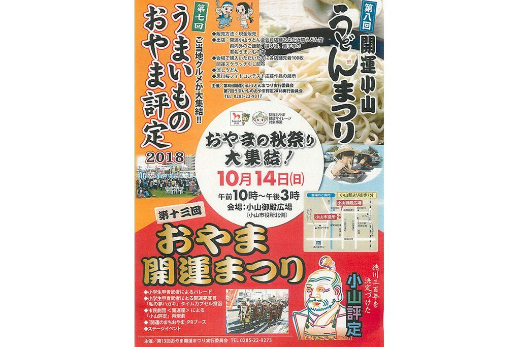 2018-aki-event