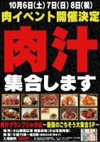 肉汁イベントポスター