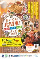 kitakantou- fair