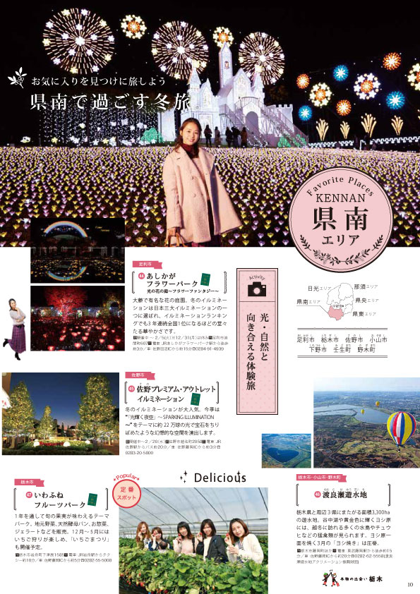 本物の出会い栃木2019冬