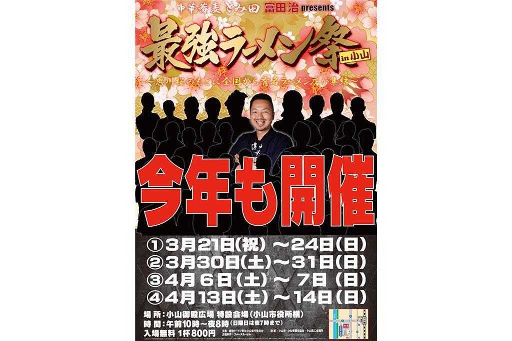 最強ラーメン祭 ポスターイメージ