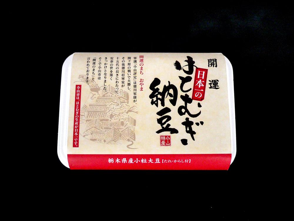 hatomugi_natou1