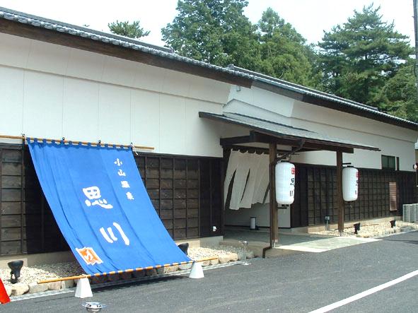 omoigawa_onsen2
