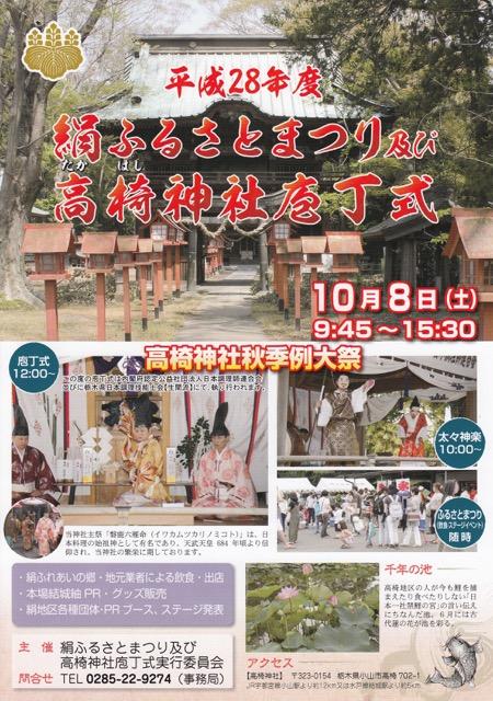 絹ふるさとまつり及び高椅神社包丁式