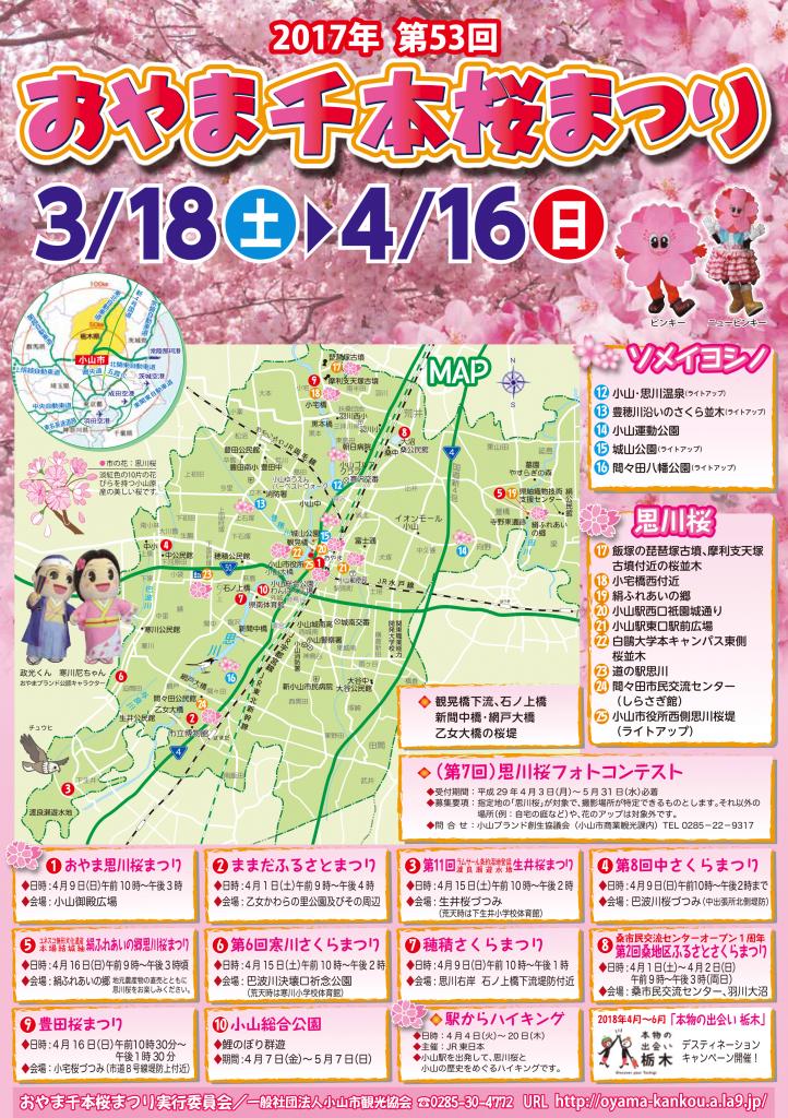 千本桜まつり-2017