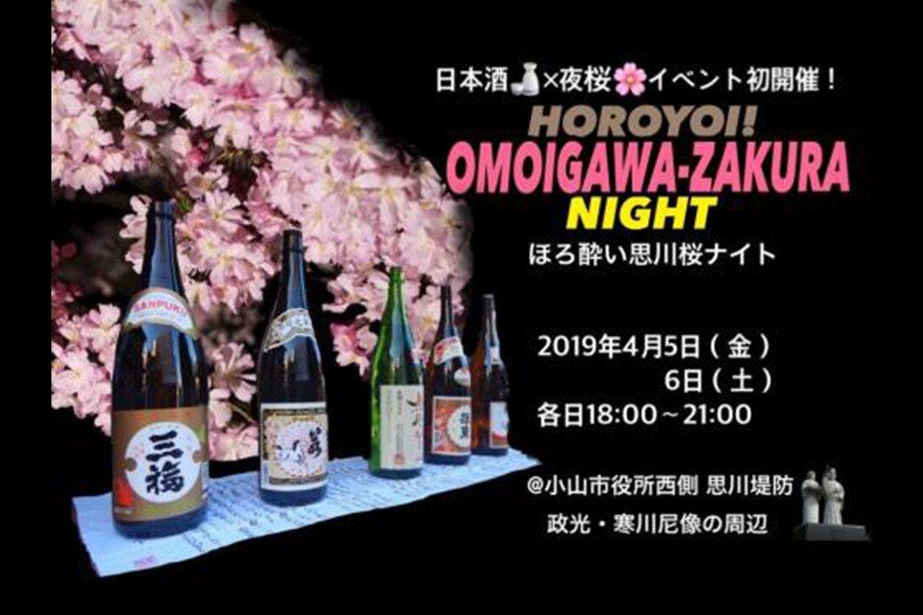 ほろよい思川桜イベントチラシ